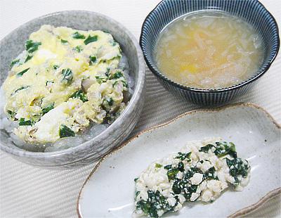 【離乳食後期】ニラ玉丼/ほうれん草と豆腐のゴマ和え/玉ねぎとニンジンの味噌汁