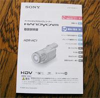 デジタルHDビデオカメラレコーダーHDR-HC1取扱説明書