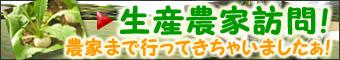 Oisix(おいしっくす)生産農家訪問!