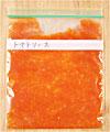 ソース類のフリージング(冷凍保存)